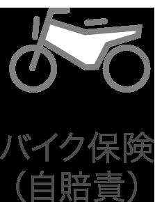 バイク保険(自賠責)