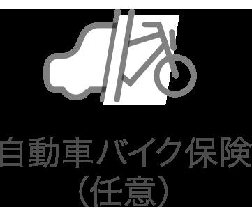 自動車バイク保険(任意)