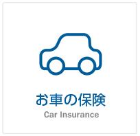 お車の保険