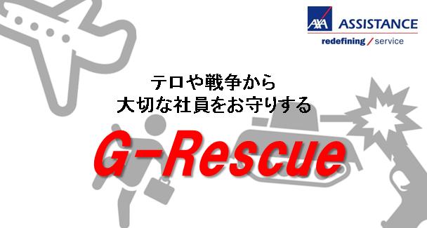 g-rescue